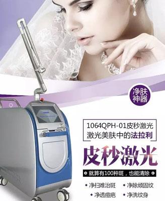 【解读】宏强皮秒激光祛斑洗纹身仪器1064qph-01图片