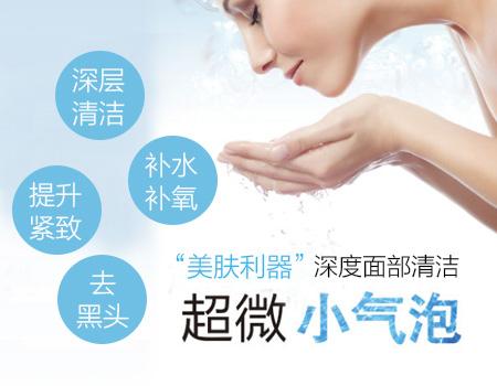 超微小气泡仪器-水润美肌从面部清洁开始!
